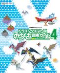 ドラゴンクエストⅩ みちくさ冒険ガイドVol.4-電子書籍