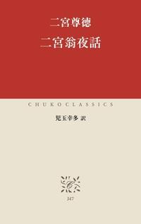 二宮翁夜話-電子書籍