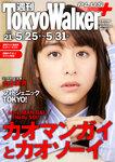 週刊 東京ウォーカー+ 2017年No.21 (5月24日発行)-電子書籍