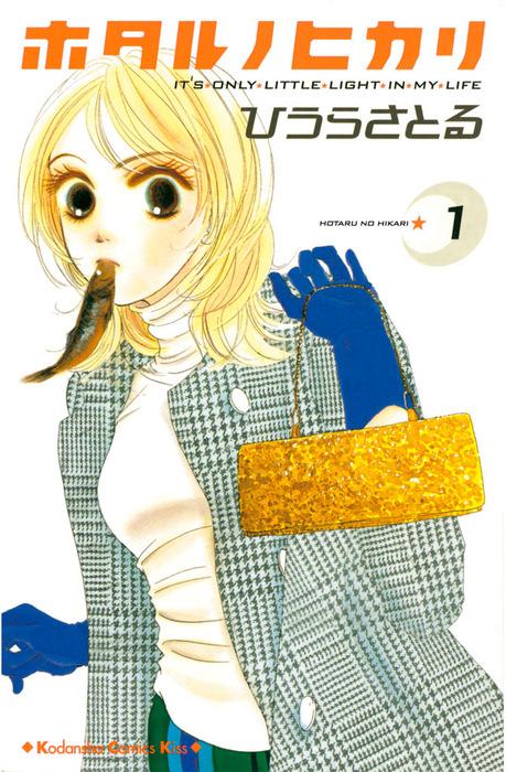 ホタルノヒカリ(1)-電子書籍-拡大画像