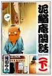 泥鰌庵閑話(下)-電子書籍