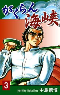 がくらん海峡(3)-電子書籍