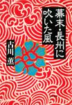幕末・長州に吹いた風-電子書籍