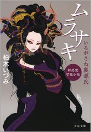 ムラサキ いろがさね裏源氏-電子書籍