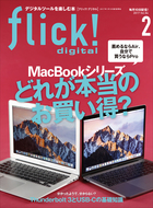 flick! digital 2017年2月号 vol.64