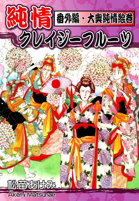 純情クレイジーフルーツ番外編 大奥純情絵巻-電子書籍-拡大画像