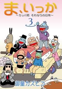 ま、いっか ~カッパ君 それなりの日常~ (3)-電子書籍
