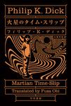 火星のタイム・スリップ-電子書籍