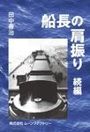 船長の肩振り 続編-電子書籍