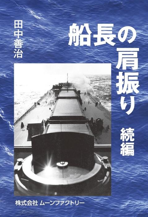 船長の肩振り 続編-電子書籍-拡大画像