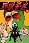 野獣警察 3-電子書籍
