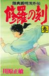修羅の刻(3)-電子書籍