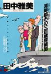 湾岸都市(ウォーターフロント)の三百歳探偵団-電子書籍