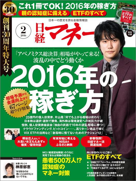 日経マネー 2016年 2月号 [雑誌]拡大写真