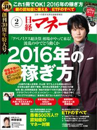 日経マネー 2016年 2月号 [雑誌]
