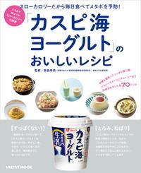 「カスピ海ヨーグルト」のおいしいレシピ-電子書籍