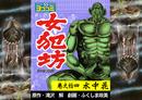 【ヨココミ】女犯坊 第2部大奥篇(14)-電子書籍