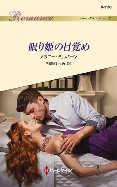 眠り姫の目覚め-電子書籍