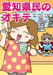 愛知県民のオキテ-電子書籍