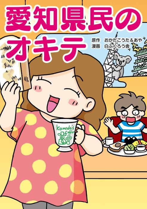愛知県民のオキテ拡大写真