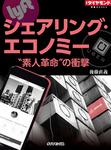 """シェアリング・エコノミー """"素人革命""""の衝撃-電子書籍"""
