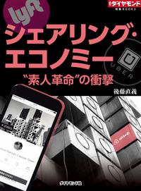 """シェアリング・エコノミー """"素人革命""""の衝撃"""