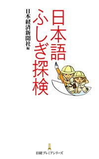 日本語ふしぎ探検-電子書籍
