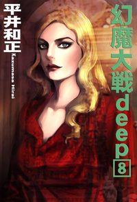 幻魔大戦deep8-電子書籍