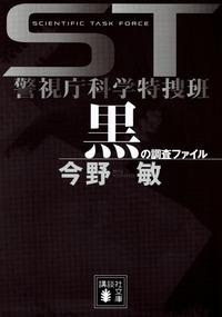 ST 警視庁科学特捜班 黒の調査ファイル