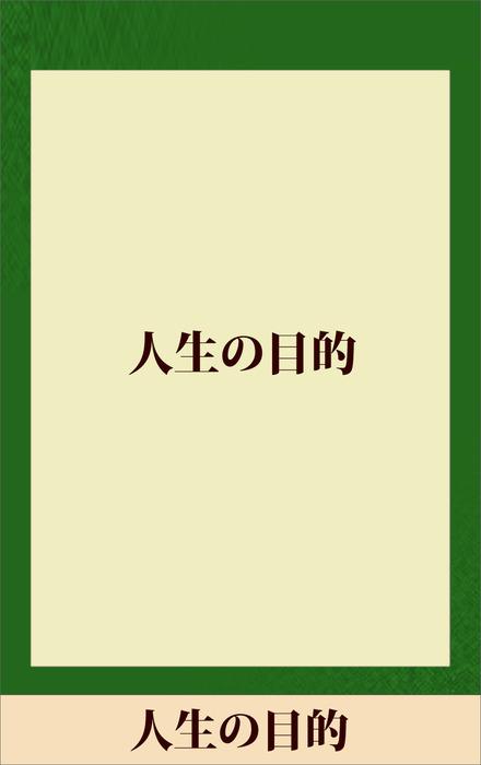 人生の目的 【五木寛之ノベリスク】拡大写真