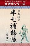【大活字シリーズ】半七捕物帳 七 奥女中-電子書籍
