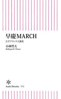 早慶MARCH 大学ブランド大激変-電子書籍