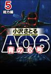 AO6 青の6号総力編 5-電子書籍