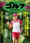 週刊ゴルフダイジェスト 2016/6/7号-電子書籍