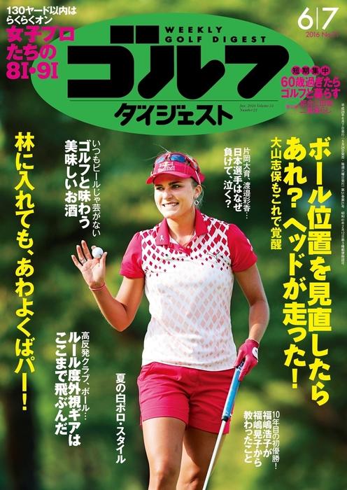 週刊ゴルフダイジェスト 2016/6/7号拡大写真