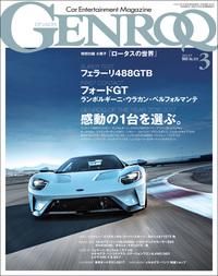 GENROQ 2017年3月号