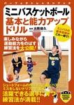 ミニバスケットボール 基本と能力アップドリル-電子書籍