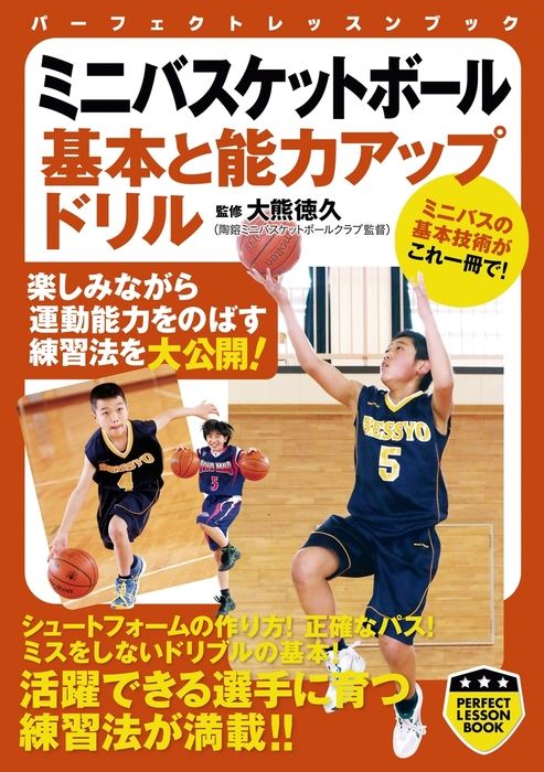 ミニバスケットボール 基本と能力アップドリル-電子書籍-拡大画像