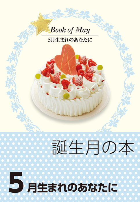 誕生月の本 5月生まれのあなたに拡大写真