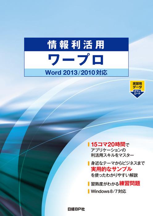 情報利活用 ワープロ Word 2013/2010対応拡大写真