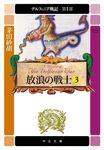 デルフィニア戦記 第I部 放浪の戦士3-電子書籍