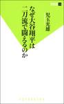 なぜ大谷翔平は二刀流で闘えるのか-電子書籍