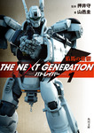 THE NEXT GENERATION パトレイバー (1) 佑馬の憂鬱-電子書籍