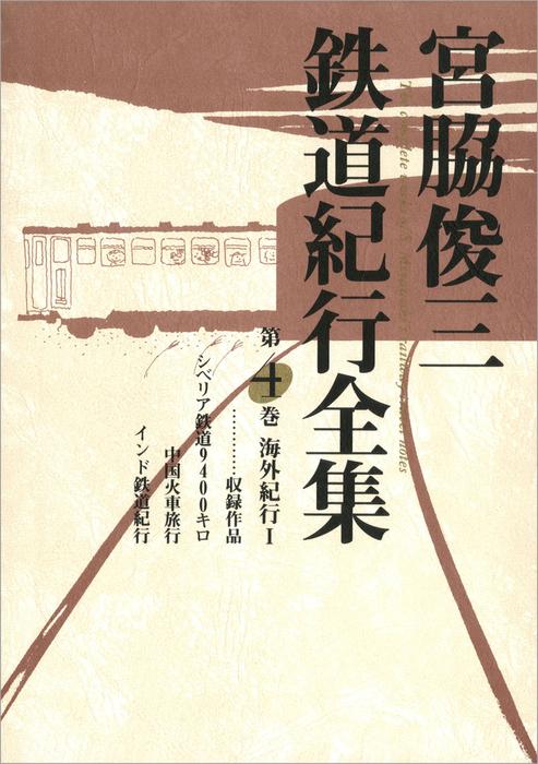 宮脇俊三鉄道紀行全集 第四巻 海外紀行I拡大写真