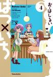 ばつ×いち (4)-電子書籍