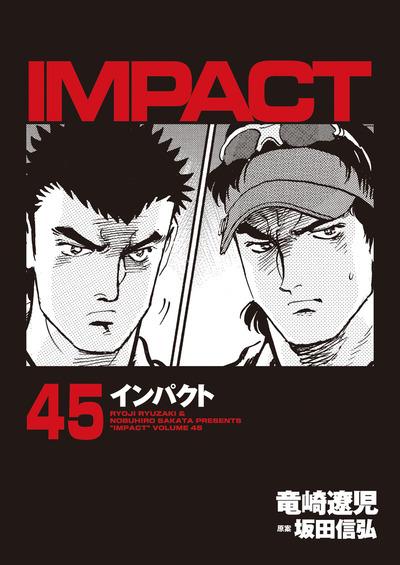 インパクト 45-電子書籍