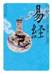 易経 ビギナーズ・クラシックス 中国の古典-電子書籍