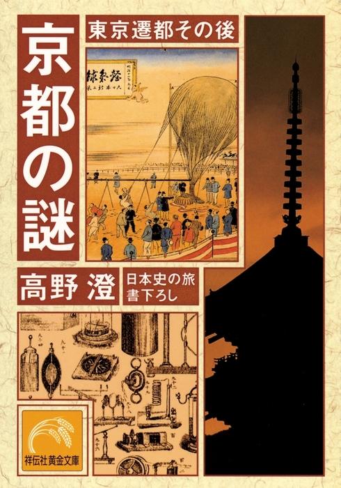 京都の謎・東京遷都その後-電子書籍-拡大画像