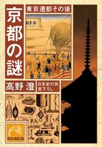 京都の謎・東京遷都その後-電子書籍