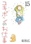 ユキポンのお仕事(15)-電子書籍